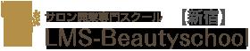 エステスクール LMS Beautyschool