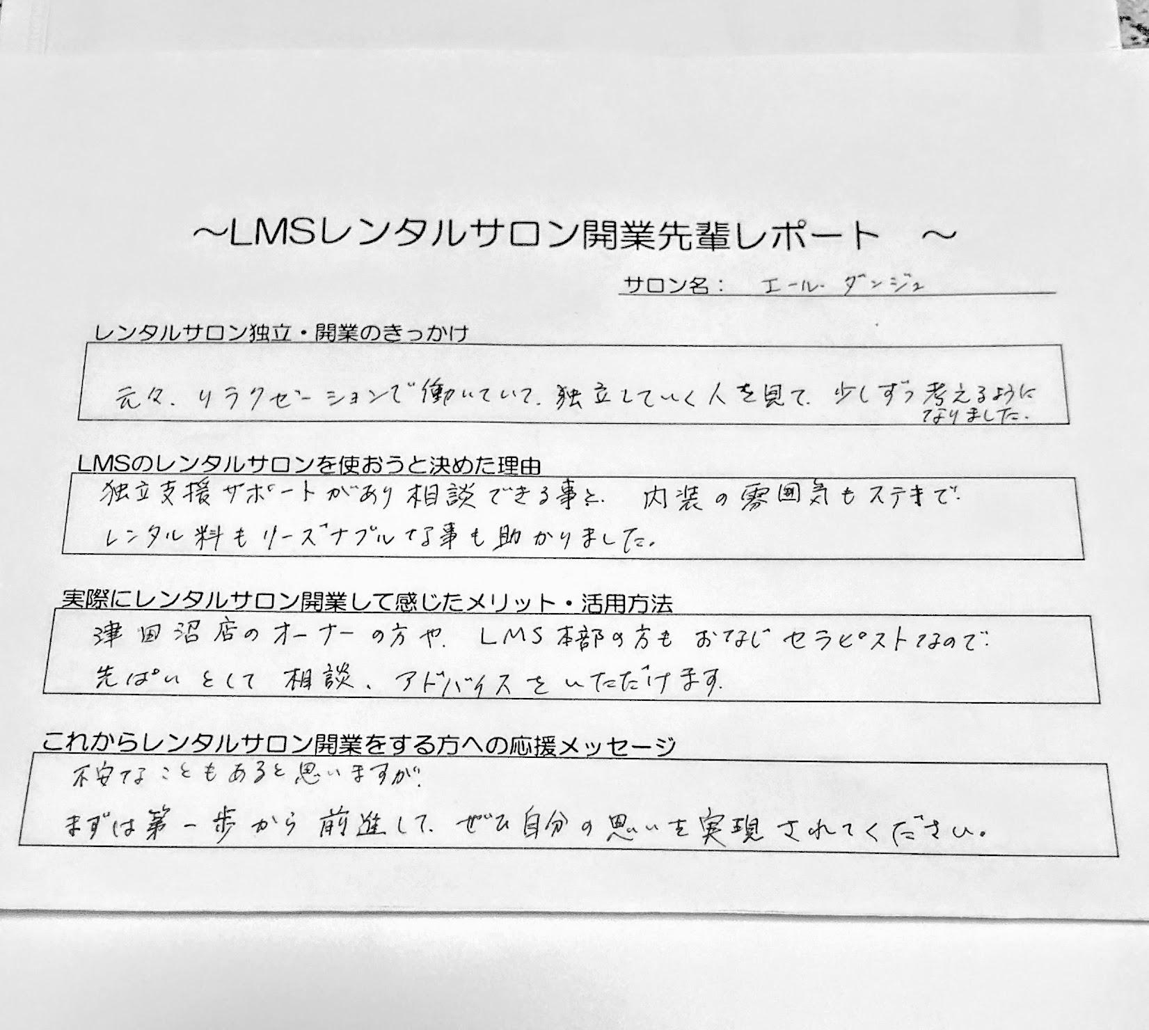 レンタルサロン千葉津田沼店口コミ